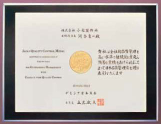 Received the Japan Quality Control Prize.